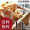 酒粕 バラ粕 精米歩合50% 純米大吟醸酒粕 10kg