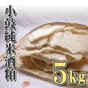 【ただいま20%OFF】西山酒造場 小鼓 純米酒粕 5kg