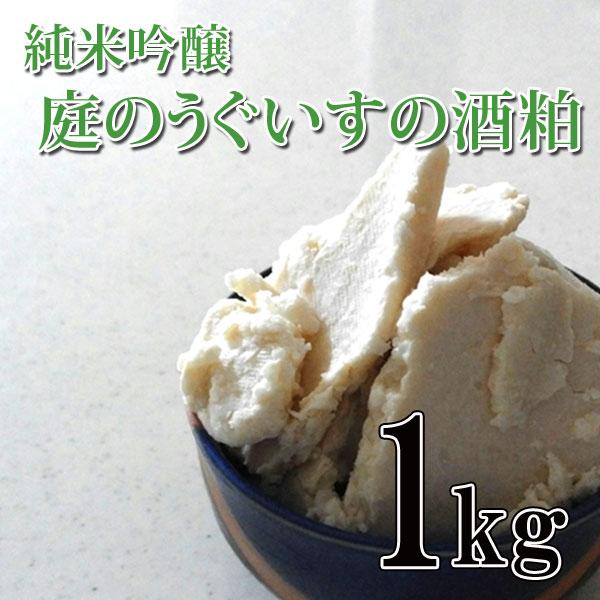 山口酒造場 庭のうぐいす 純米吟醸酒粕 1kg