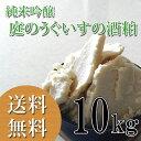 【ただいま20%OFF】山口酒造場 庭のうぐいす 純米吟醸酒粕 10kg