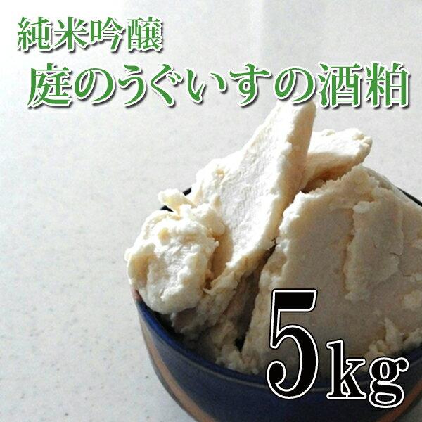 山口酒造場 庭のうぐいす 純米吟醸酒粕 5kg