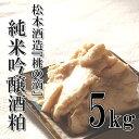 松本酒造 桃の滴 純米吟醸酒粕 5kg