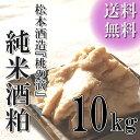 松本酒造 桃の滴 純米吟醸酒粕 10kg