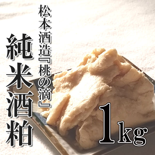 松本酒造 桃の滴 純米酒粕 1kg