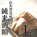 松本酒造 桃の滴 純米吟醸酒粕 1kg