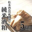【ただいま20%OFF】松本酒造 桃の滴 純米酒粕 5kg