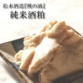 【お買い物マラソン特価】松本酒造 桃の滴 純米酒粕 5kg