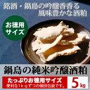 【ただいま20%OFF】富久千代酒造 鍋島 純米吟醸酒粕 5kg