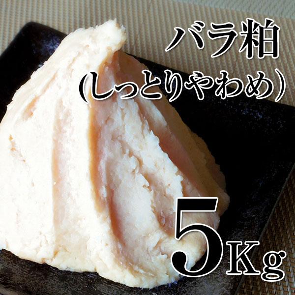 酒粕 バラ粕しっとりめ 純米酒粕 5kg