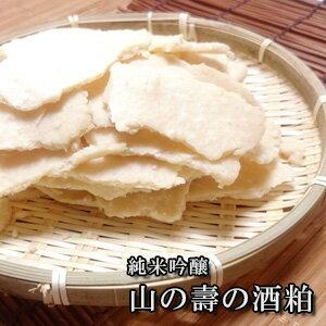 【ただいま20%OFF】山の壽酒造 純米吟醸酒粕 5kg