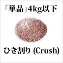 ロースト麦芽「単品」4kg以下クラッシュ(ひきわり)100g