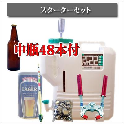 本州・四国・九州 送料込みスターターセット 22DX(中瓶48本付) 送料無料