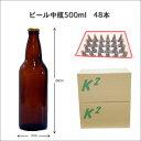 【まとめ買い値引き除外】ビール用中瓶ケース(500ml×48本入)