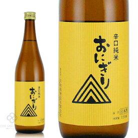 美和桜(みわさくら) 辛口純米 おにぎり 720ml