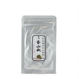 石臼挽きの山椒粉 紀州香山椒 5g