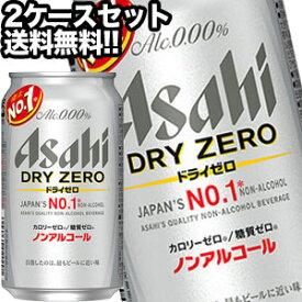 アサヒ ドライゼロ [ノンアルコールビール] 350ml缶×48本[24本×2箱]北海道、沖縄、離島は送料無料対象外[賞味期限:4ヶ月以上][送料無料]【5〜8営業日以内に出荷】