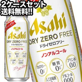 アサヒ ドライゼロフリー [ノンアルコールビール] 500ml缶×48本[24本×2箱]北海道、沖縄、離島は送料無料対象外[賞味期限:4ヶ月以上][送料無料]【5〜8営業日以内に出荷】