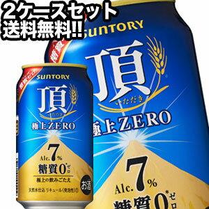 サントリービール 頂[いただき] 極上ZERO 350ml缶×48本[24本×2箱]【6月22日出荷開始】北海道・沖縄・離島は送料無料対象外[送料無料]