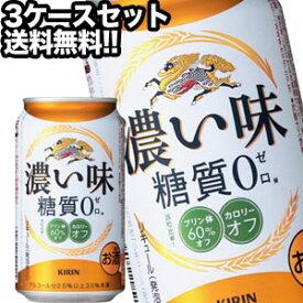 キリンビール 濃い味 糖質0 350ml缶×72本[24本×3箱]【4〜5営業日以内に出荷】北海道・沖縄・離島は送料無料対象外[送料無料]