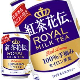 コカコーラ 紅茶花伝ロイヤルミルクティー 280g缶×24本【3〜4営業日以内に出荷】