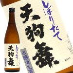 天狗舞本醸造しぼりたて生酒720ml