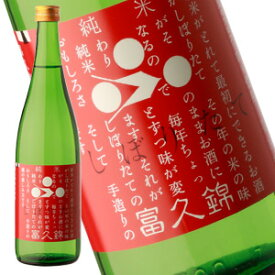 富久錦 純米 しぼりたて原酒 720ml【2017年日付】佐川クール便でお届けします