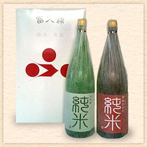 [29日1時59分までポイント2倍]富久錦 純米酒セット[FN-50][直送商品のため代金引換不可]