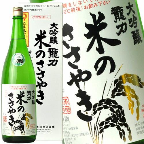 龍力 大吟醸 米のささやき YK40-50 1800ml (紙箱入)[ハロウィンオススメ]