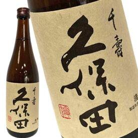 久保田 千寿 吟醸酒 720ml【4月10日出荷開始】