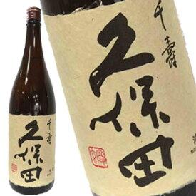 久保田 千寿 吟醸酒 1800ml【4月10日出荷開始】