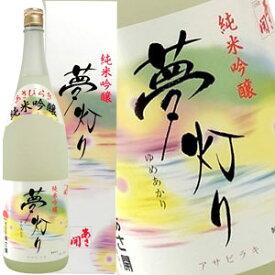 あさ開 夢灯り 純米吟醸酒 1800ml