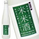 富久錦 米米酒 500ml【代引不可商品】