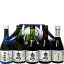 富士高砂酒造 お試しセット5本入り[300ml瓶]北海道・沖縄・離島は送料無料対象外[送料無料]
