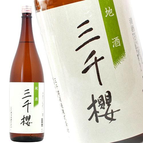 三千櫻 地酒[普通酒] 1800ml