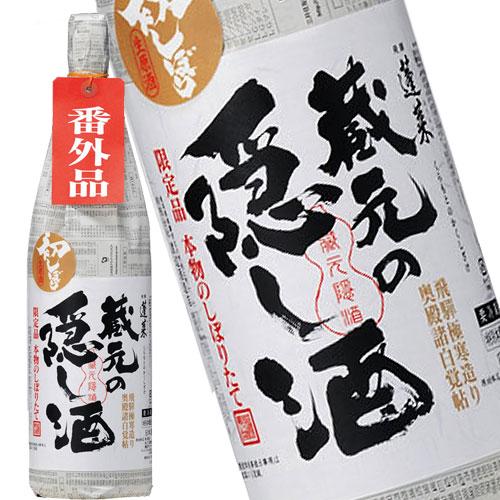 蓬莱 蔵元の隠し酒 初しぼり 特別本醸造 生原酒 1800ml