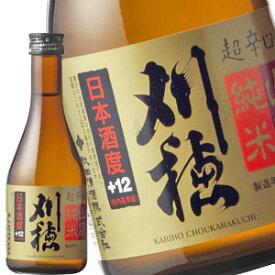刈穂 山廃純米 超辛口+12 300ml12本まで1配送でお届けします。