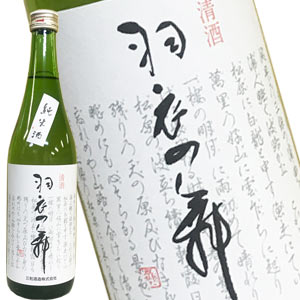 羽衣の舞 純米酒 720ml
