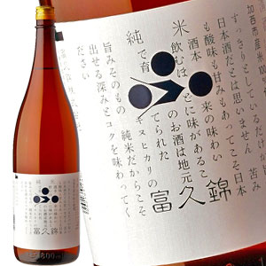 富久錦 純米 1800ml