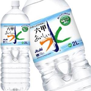 【4〜5営業日以内に出荷】アサヒ 六甲のおいしい水 2L×6本<※12本まで1配送可>[税別]
