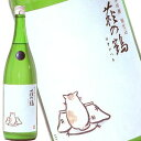 萩の鶴 純米吟醸 別仕込み生原酒[こたつ猫] 1800ml