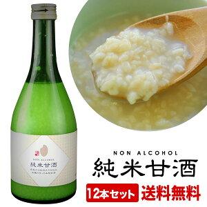 [送料無料]千代菊 純米甘酒 500g×12本セット1セット1配送でお届けします。