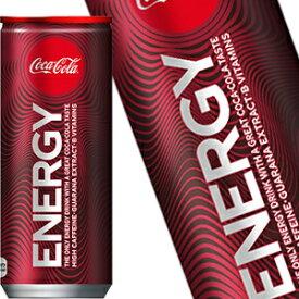コカ・コーラ エナジー 250ml缶×30本[賞味期限:4ヶ月以上]北海道、沖縄、離島は送料無料対象外【4〜5営業日以内に出荷】[送料無料][エナジードリンク]
