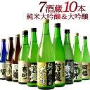 [単品合計価格より53%オフ!]お歳暮 日本酒 飲み比べ ギフト 7酒蔵の純米大吟醸&大吟醸 飲み比べ720ml 10本組セッ…