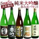 お歳暮ギフト 酒 日本酒 飲み比べ 5酒蔵の純米大吟醸 飲み比べ1800ml 5本組セット[常温]【2~3営業日以内に出荷】プ…