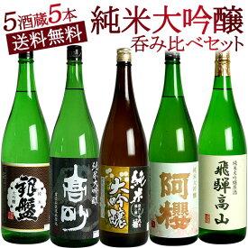 日本酒 飲み比べ ギフト 5酒蔵の純米大吟醸 飲み比べ1800ml 5本組セット[常温]【5〜8営業日以内に出荷】プレゼント お酒 お祝い オリジナル 贈答