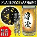 【送料無料】名入れの 金箔入り焼酎 【720ml】大量の 金箔 舞う酒!特別なギフトに!【還暦祝い】【誕生日】【名入り…
