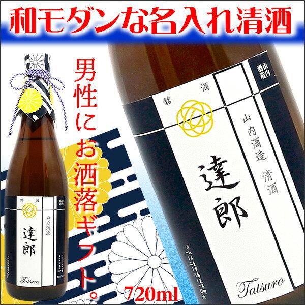 【選べる書体にお洒落ラベル】名前入れの清酒【日本酒】720ml モダンラベルにお名前をお入れ致します。【誕生日祝い】【成人祝い】【名入り】【父の日】【プレゼント】【バレンタインデー】【名入れ】【お返し】【男性】