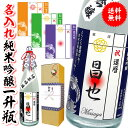 名入れの純米吟醸 【送料無料】インパクトある一升瓶サイズ1.8L 選べるラベルカラー。オシャレなモダンデザイン【プレ…