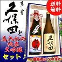 【送料無料】「久保田」「萬寿 純米大吟醸」と「名入れの純米大吟醸」2本セット酒 還暦祝いに最適なギフトに!【還暦…
