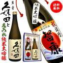 久保田 萬寿 純米大吟醸と名入れの純米大吟醸セット酒【送料無料】還暦祝いに最適なギフトに!【還暦】【誕生日】【父…